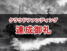 鉛筆艦船画家「菅野泰紀」初の画集制作のクラウドファンディング達成!