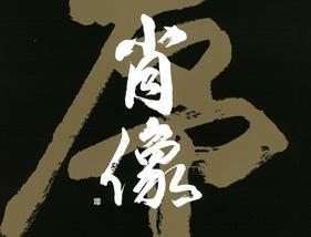 記念艦三笠 廣瀬武夫記念企画展決定