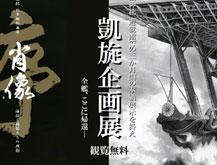 凱旋企画展 菅野泰紀鉛筆艦船画展「肖像 -序- 海征く艟艨たちの残影」開催